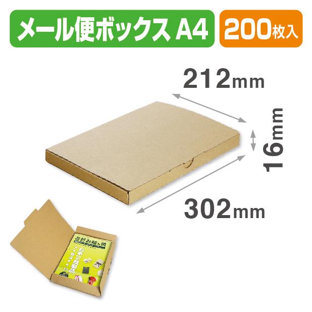 メール便BOX-A4