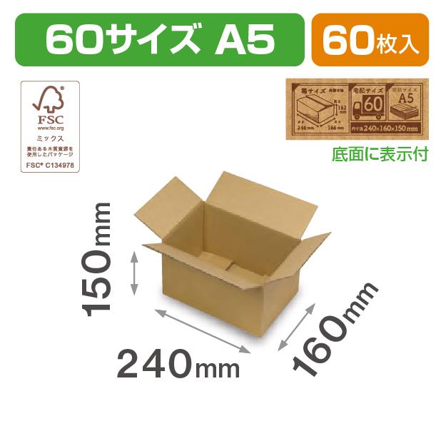 60サイズダンボール(A5)FS