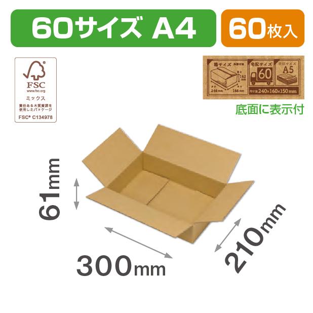 60サイズダンボール(A4)FS