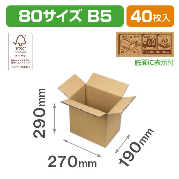 80サイズダンボール(B5)FS