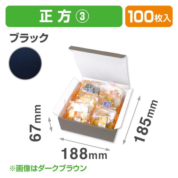 お好みBOX3 ブラック 正方