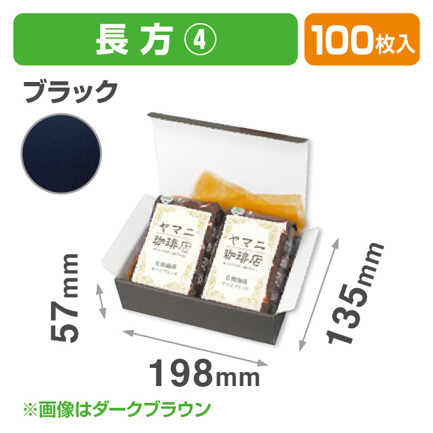 お好みBOX4 ブラック 長方
