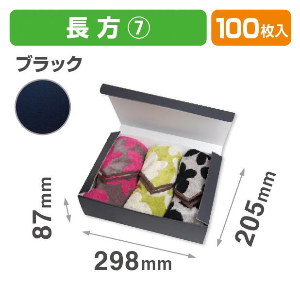 お好みBOX7 ブラック 長方
