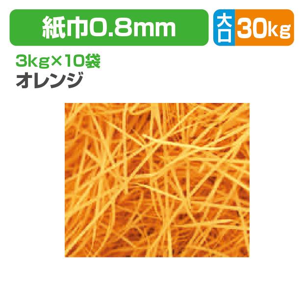紙パッキンオレンジ大口