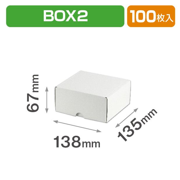 お好み N-BOX2 白