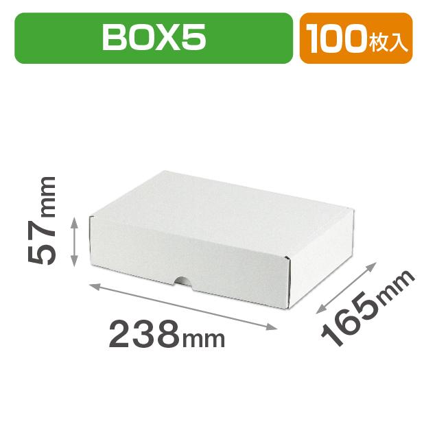 お好み N-BOX5 白
