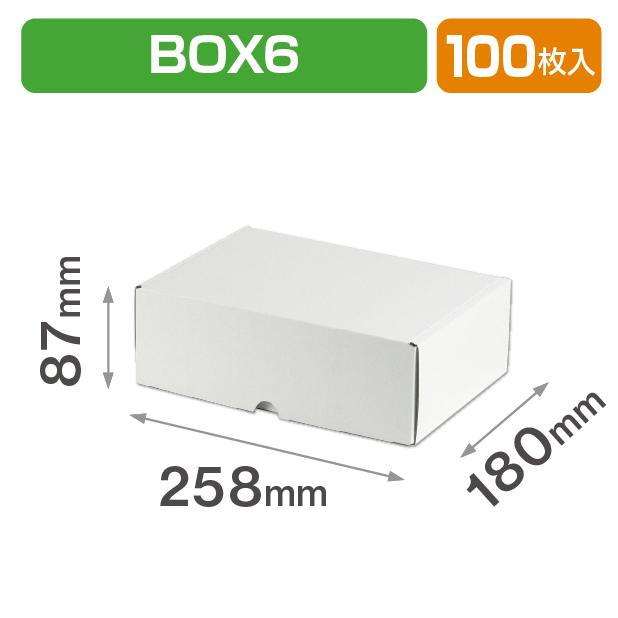 お好み N-BOX6 白