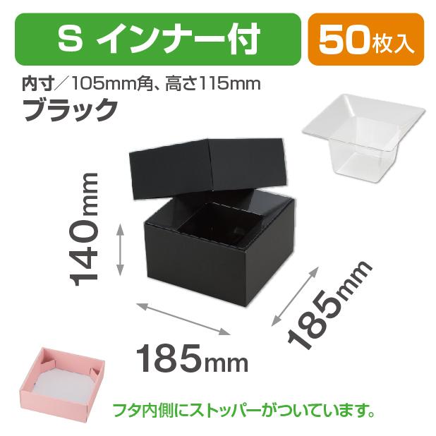 アレンジキューブ(S) ブラック インナー付