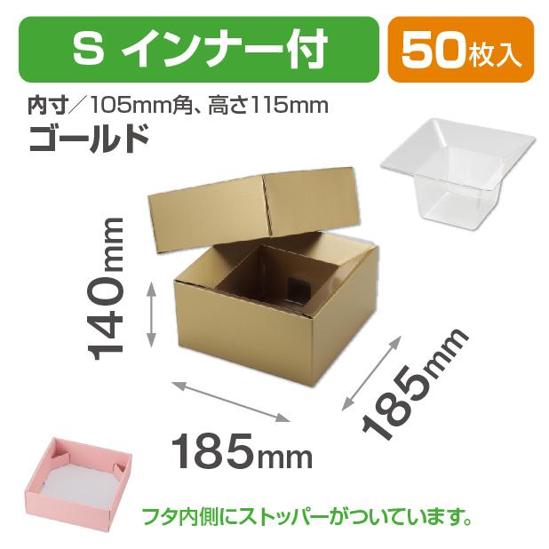 アレンジキューブ(S)ゴールド インナー付