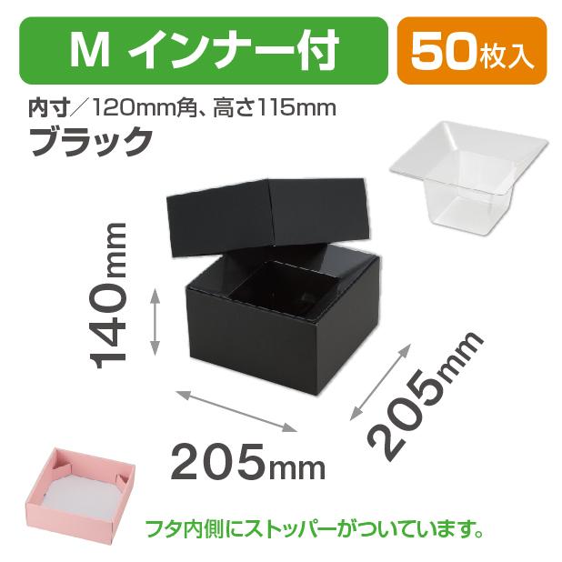 アレンジキューブ(M)ブラック インナー付