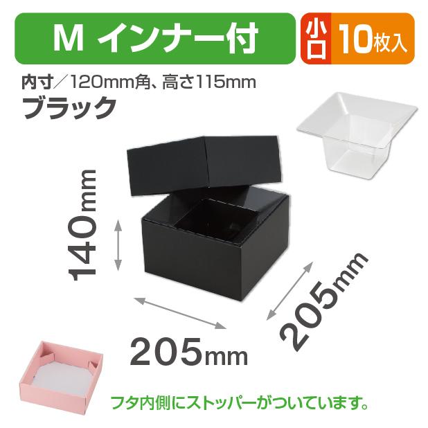 アレンジキューブ(M)ブラック インナー付 小口