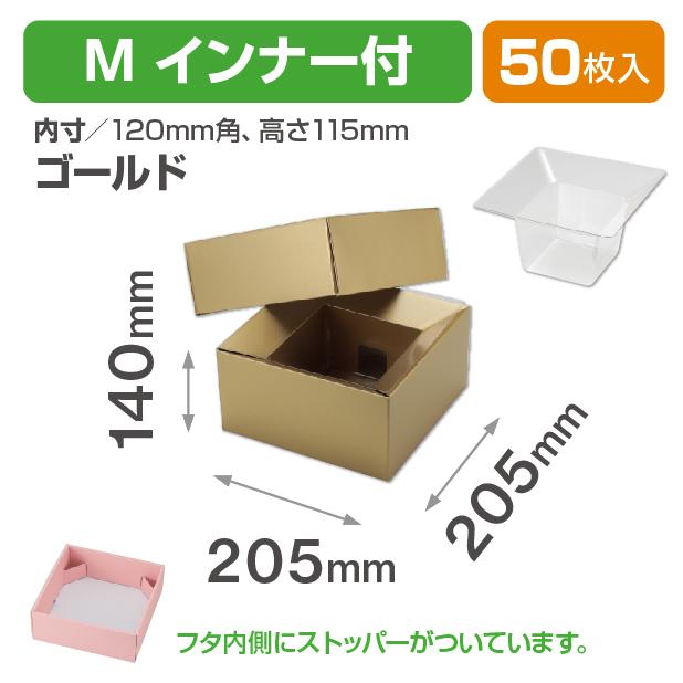 アレンジキューブ(M)ゴールド インナー付