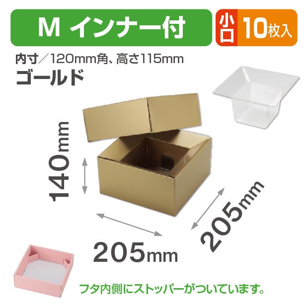 アレンジキューブ(M)ゴールド インナー付 小口