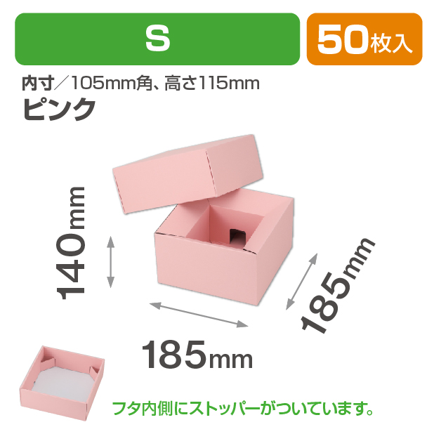 アレンジキューブ(S)ピンク