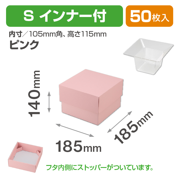 アレンジキューブ(S)ピンク インナー付