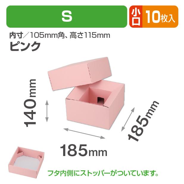 アレンジキューブ(S)ピンク 小口