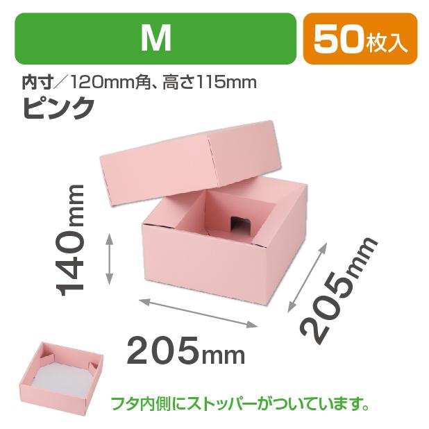 アレンジキューブ(M)ピンク