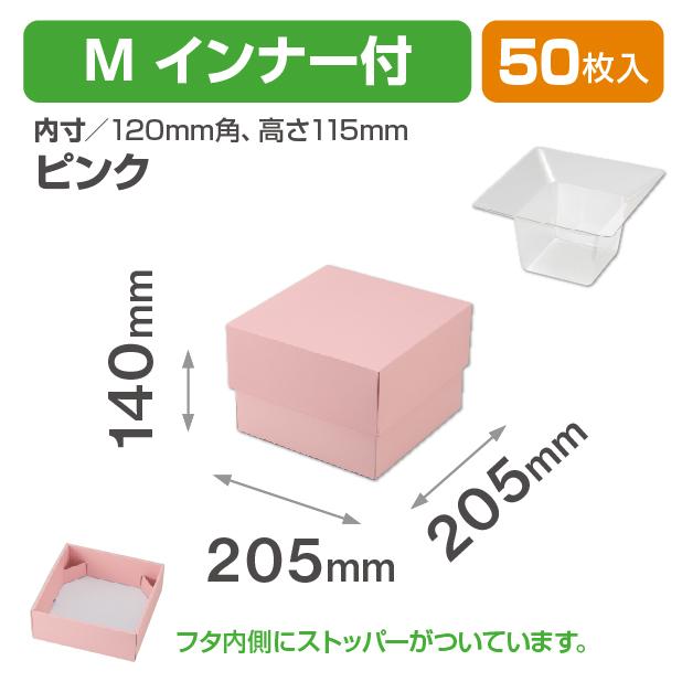 アレンジキューブ(M)ピンク インナー付