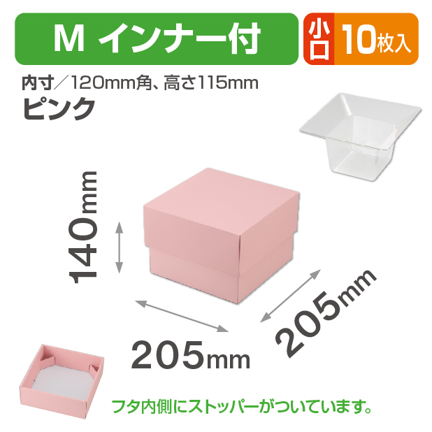 アレンジキューブ(M)ピンク インナー付 小口