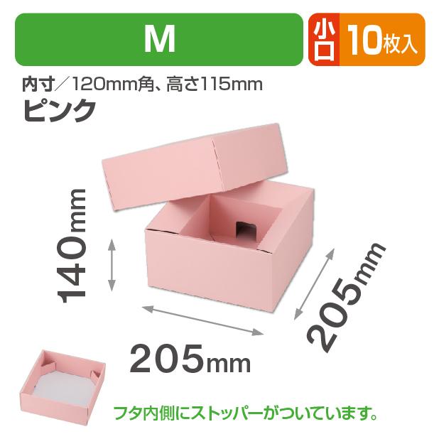 アレンジキューブ(M)ピンク 小口