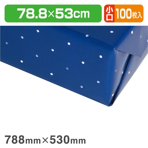 ドット包装紙 ブルー 小口