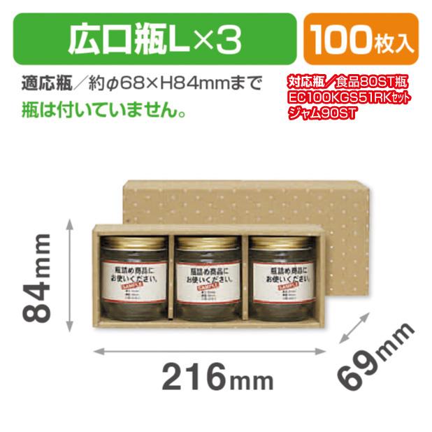 広口瓶L×3本箱