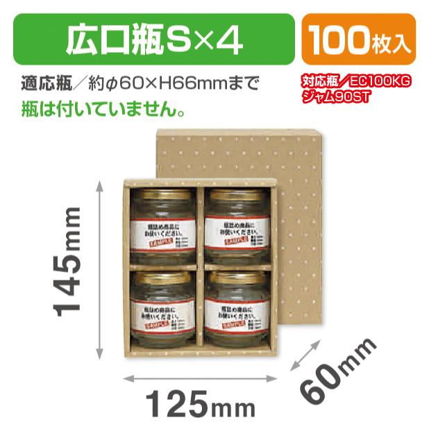 広口瓶S×4本箱