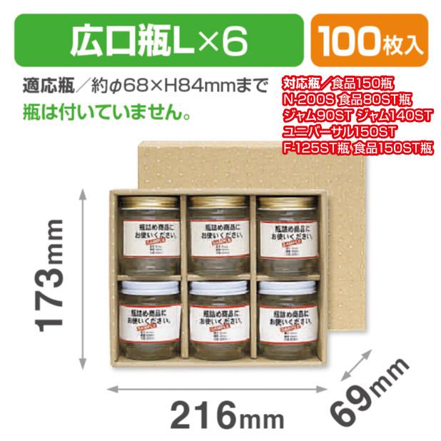 広口瓶L×6本箱