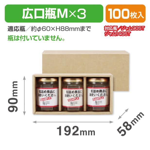 広口瓶M×3本箱