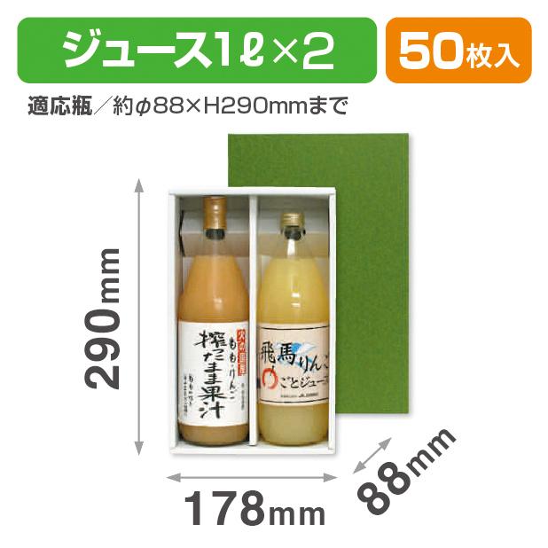 ジュース1L×2本