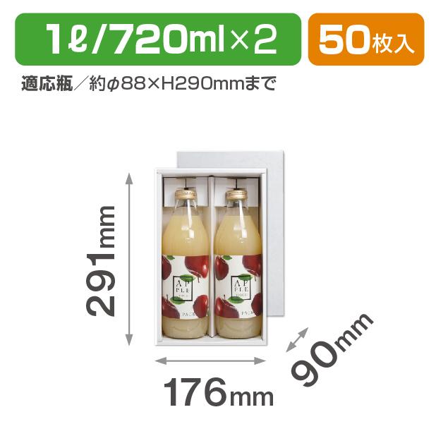 ジュース1L・720ml兼用×2本