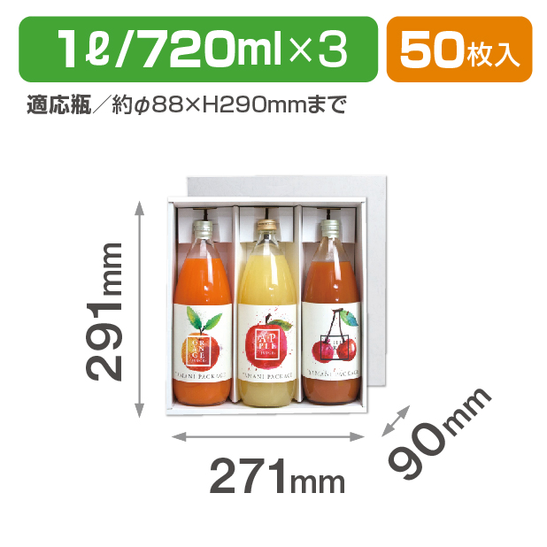 ジュース1L・720ml兼用 3本