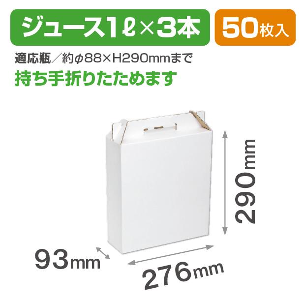 ジュース瓶1L×3本入 手提箱