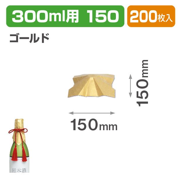 かけ和紙ゴールド150