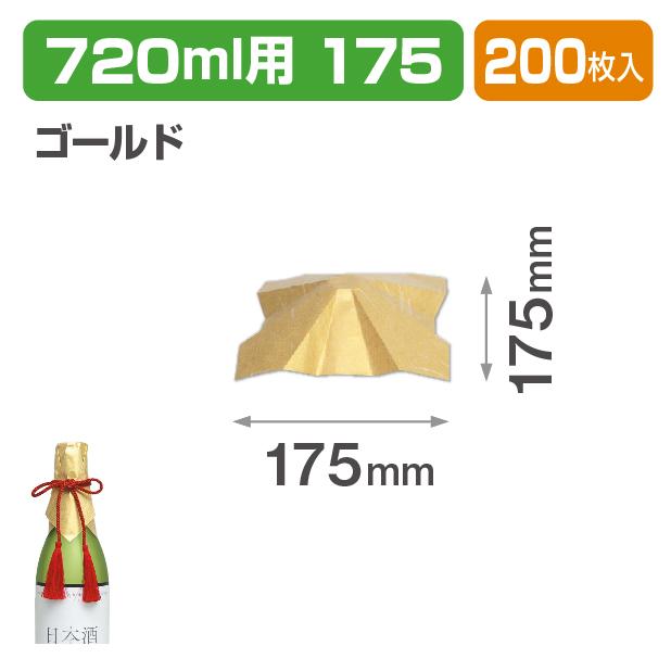 かけ和紙ゴールド175