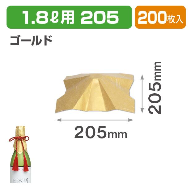 かけ和紙ゴールド205
