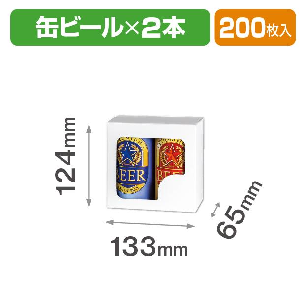 缶ビール2本