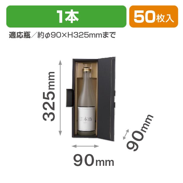 エスポアブラック シャンパン・ワイン兼用1本