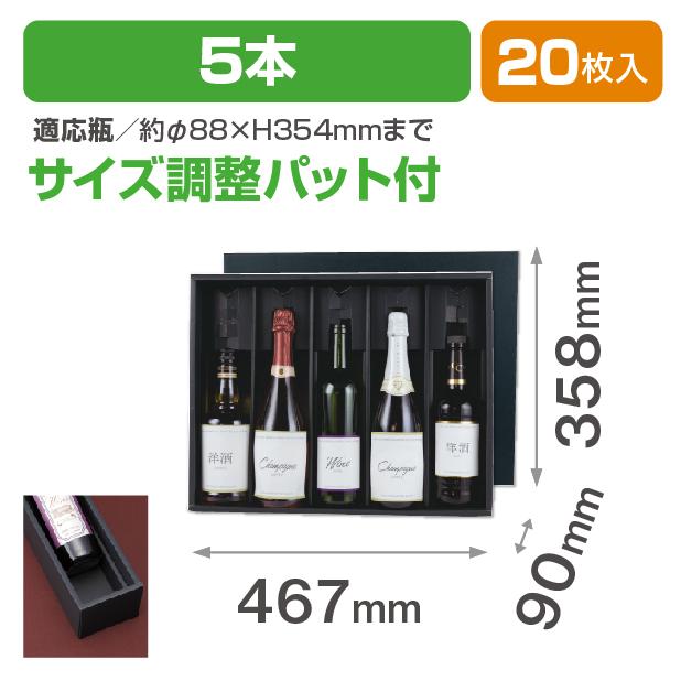 ロングワイン・シャンパン兼用 5本箱