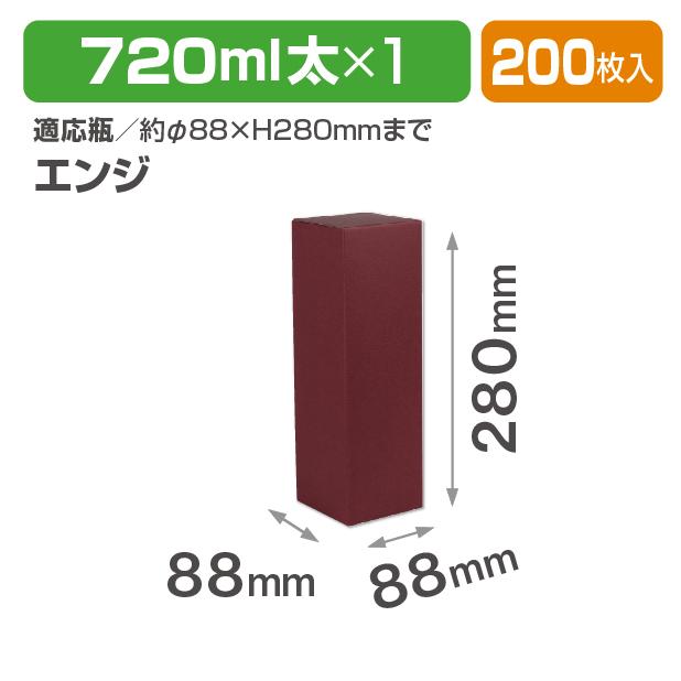 花より 720ml 太1本 エンジ