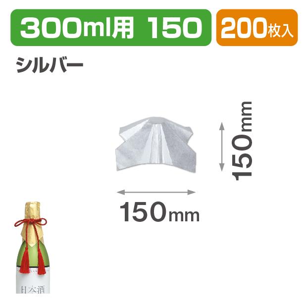 かけ和紙シルバー150
