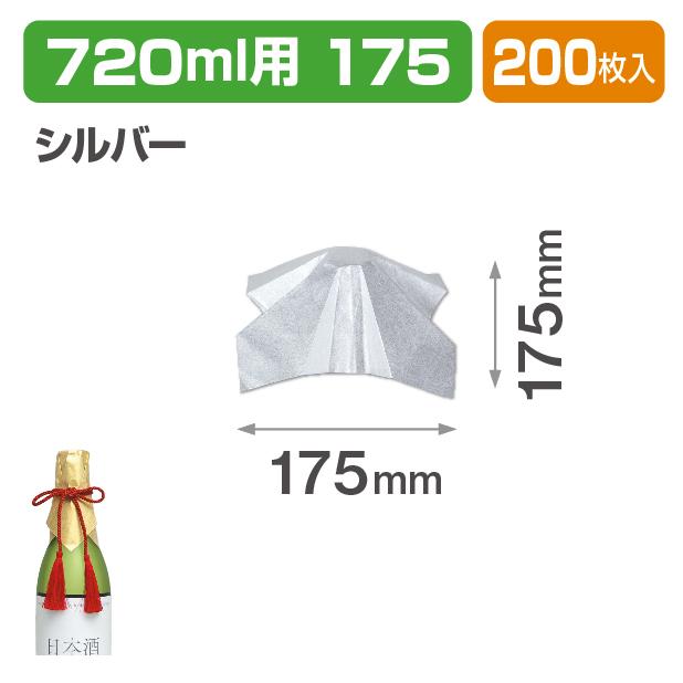 かけ和紙シルバー175