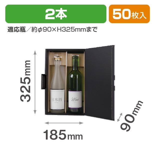 エスポアブラック シャンパン・ワイン瓶2本