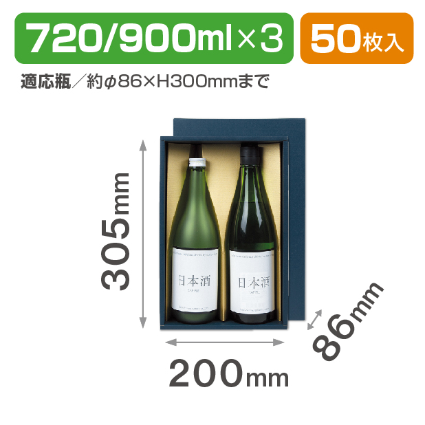 紺ベタ 720・900ml兼用 2本