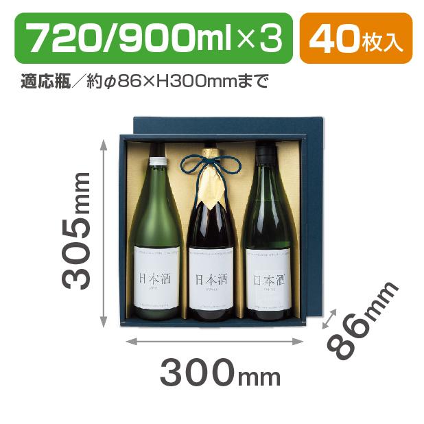 紺ベタ 720・900ml兼用 3本