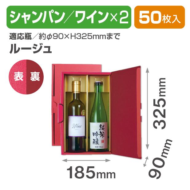 エスポアルージュ シャンパン・ワイン兼用 2本