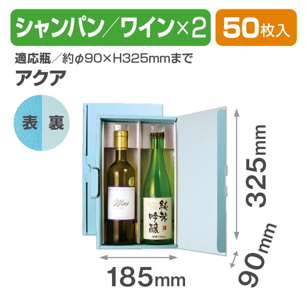 エスポアアクア シャンパン・ワイン兼用 2本