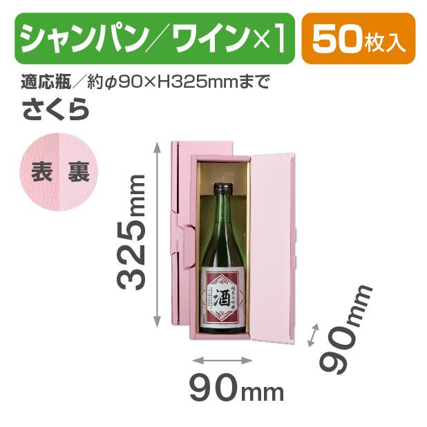 エスポアさくら シャンパン・ワイン兼用 1本