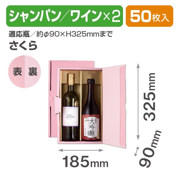 エスポアさくら シャンパン・ワイン兼用 2本