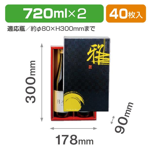 格子柄(みやび)太・細兼用720ml×2本